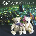 Kimi de Yokatta (Normal Edition)(Japan Version)