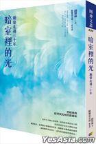 An Shi Li De Guang: Li Yin Zou Guo San Shi Nian