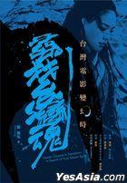 Tai Wan Dian Ying Bian Huan Shi : Xun Zhao Tai Wan Hun