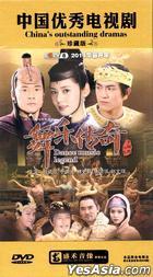 Dance Music Legend (DVD) (End) (China Version)