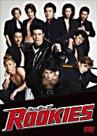 Rookies - Omote Box (DVD) (Japan Version)