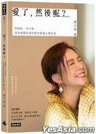 Ai Le , Ran Hou Ni ? : Gan Xie Zhuang , Chao Bu San , Chang Bao Shao Nao Zhuang Tai De Liang Xing Xiang Chu Bi Bei Ji Neng