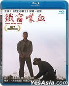 Cool Hand Luke (1967) (Blu-ray) (English Subtitled) (Taiwan Version)