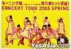 コンサートツアー05春〜/モーニング娘 モーニング娘。CONCERT TOUR 2005春〜第六感 ヒット満開!〜