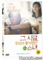 You Are The Apple Of My Eye (DVD) (Korea Version)