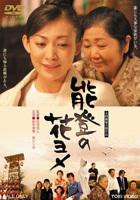 Noto no Hanayome (DVD) (Japan Version)