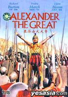 Alexander The Great (DVD) (China Version)
