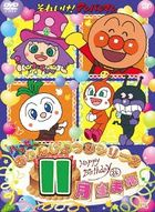 SOREIKE! ANPANMAN HAPPY OTANJOUBI SERIES JUUICHIGATSU UMARE (Japan Version)