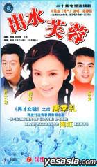 Chu Shui Fu Rong Ep.1-20 (VCD) (End) (China Version)