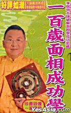 Shi Fu Xing Ni Xing Hao Yun Lu Ying Xi Lie 8 -  Yi Bai Sui Mian Xiang Cheng Gong Xue (DVD)