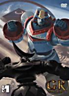 GR - Giant Robo Platinum Set (DVD + CD) (Vol.1) (Japan Version)