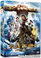 A Chinese Odyssey: Part Three (2016) (DVD) (Hong Kong Version)