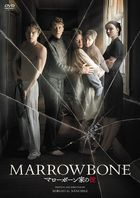マローボーン家の掟