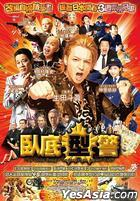 The Mole Song: Undercover Agent Reiji (DVD) (Taiwan Version)