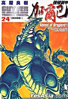 The Bioboosted Armor ''Guyver'' (Vol.24)