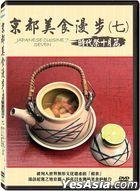 Japanese Cuisine 7 (DVD) (Taiwan Version)