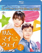 Fight for My Way (Blu-ray) (Box 2) (Special Price Edition) (Japan Version)