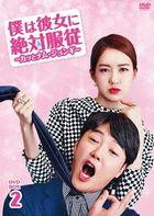 Ms. Temper & Nam Jung-Gi (DVD) (Box 2) (Japan Version)