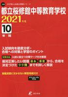 toritsu oushiyuukan chiyuutou kiyouiku gatsukou 10 nenkan 2021 chiyuugakubetsu niyuushi kako mondai shiri zu J 24