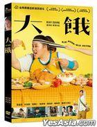 Heavy Craving (2019) (DVD) (Taiwan Version)
