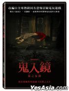 DreadOut (2019) (DVD) (Taiwan Version)