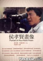 Portrait of Hou Hsiao Hsien (DVD) (Taiwan Version)
