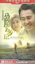 A Civic Yuppie in Countryside (H-DVD) (End) (China Version)