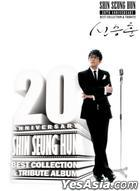 Shin Seung Hun Best Collection & Tribute Album (2CD) (20th Anniversary Album)