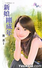 Hua Yuan Xi Lie 771 -  Xin Niang Gang Cheng Nian