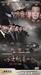 Bing Shi Shui Zhu De Shui (H-DVD) (End) (China Version)