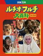 Botsugo 25 Nen Lucio Fulci Dai Hyakka [Final Ver.] (Blu-ray)(Japan Version)
