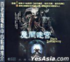 Pan's Labyrinth (VCD) (Hong Kong Version)