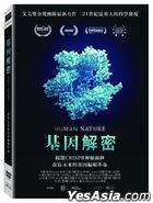 Human Nature (2019) (DVD) (Taiwan Version)