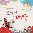 Korean Children's Musical OST - Oneuli & Princess Balhae