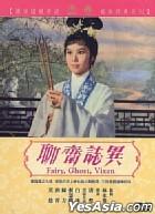 Fairy, Ghost, Vixen (Taiwan Version)