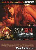 Angry Painter (2014) (DVD) (Hong Kong Version)