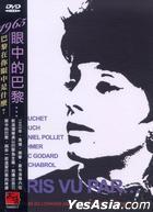 Paris Vu Par (DVD) (Taiwan Version)