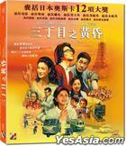 Always - Sunset On Third Street (VCD) (English Subtitled) (Hong Kong Version)