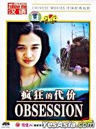 疯狂的代价 (DVD) (中英文字幕) (中国版)