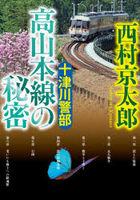 totsugawa keibu takayama honsen no himitsu shiyougakukan bunko ni 16 15