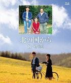 Kita no Kuni kara 87' Hatsukoi (Blu-ray)(Japan Version)