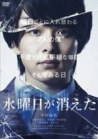 Wednesday Disappears  (DVD) (Normal Edition) (Japan Version)