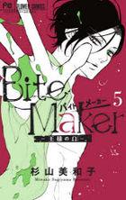Bite Maker : Ousama no Omega 5