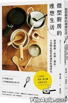 Wei Xing Chu Fang De Li Xiang Sheng Huo : Shan Yong Dong Xian , Shou Na , Xuan Pin , Xiao Kong Jian Ye Neng You Shu Shi De Liao Li Shi Guang