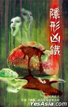 Ling Yi Dang An13 - Yin Xing Xiong Tie
