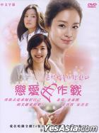 Love Story in Harvard & The War Of Roses (DVD) (End) (Multi-audio) (Taiwan Version)