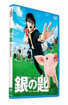 Silver Spoon (DVD) (Normal Edition) (Japan Version)
