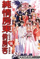 Love Hina Vol.14(End)