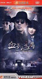 Xie Se Mi Ju (H-DVD) (End) (China Version)