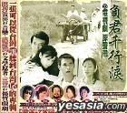 ''Fu Jun  Qian Xing  Lei'' TV Series Original Soundtrack